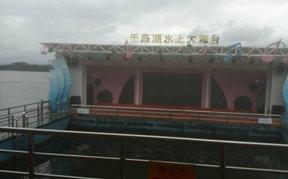 杭州千岛湖水上大舞台喷雾降温工程