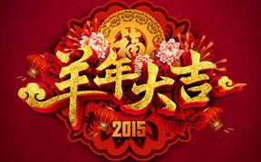 2015年春节放假公告