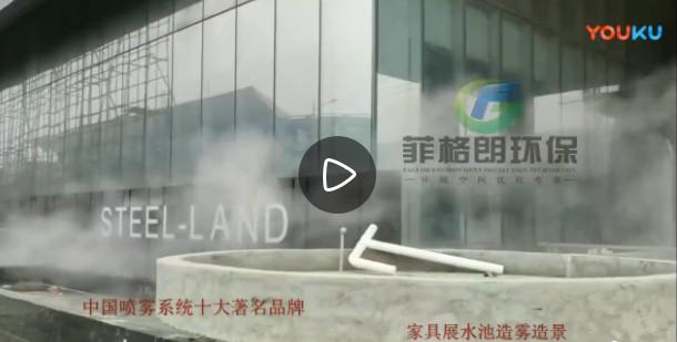 广州家具展览中心水池造雾制景完工