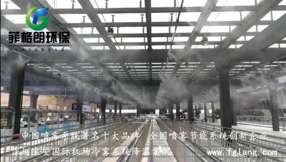 深圳宝安机场冷雾系统案例