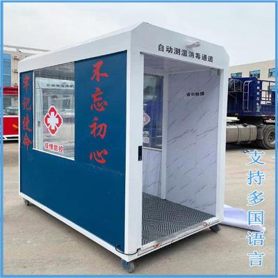 自动测温消毒舱 智能移动测温消毒通道