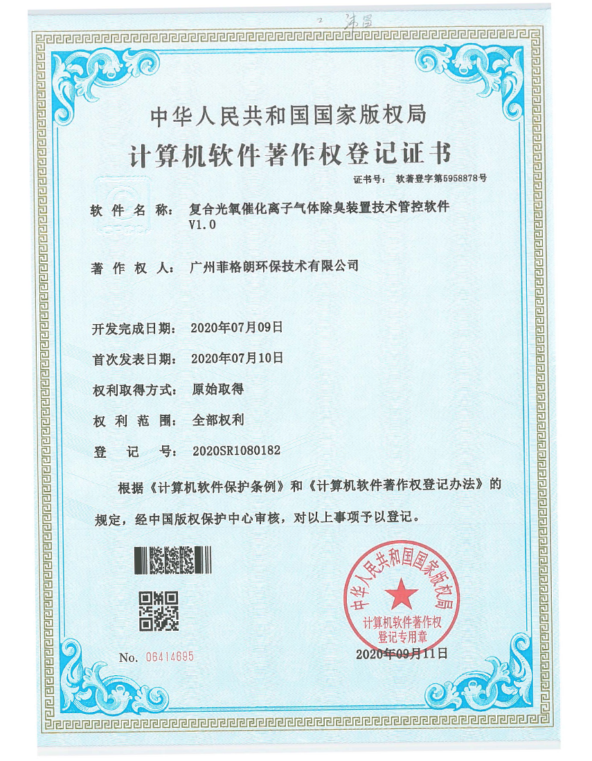 复合光氧催化离子气体除臭装置技术管控软件