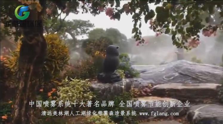清远美林湖人工湖绿化带雾森造景系统