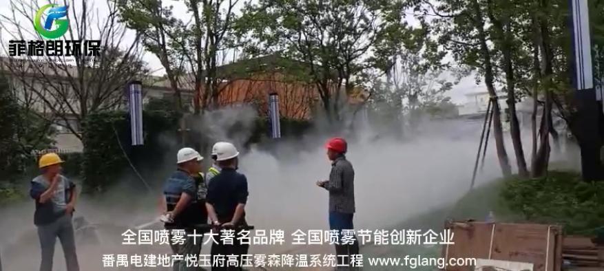 番禺电建地产�吃糜窀�高压雾森降温系统工程