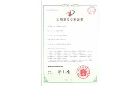 喷雾系统用线管实用新型专利证书