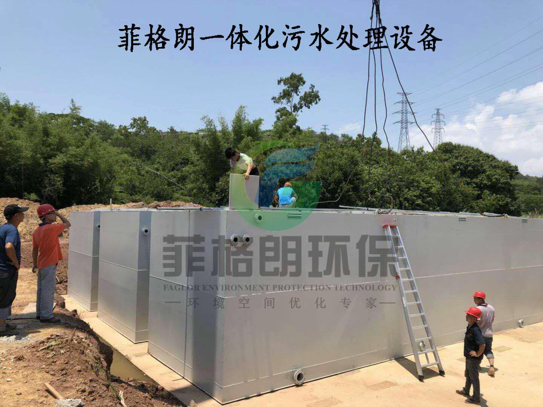 垃圾渗滤液一体化污水设备