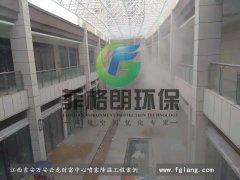 江西吉安万安云龙财富中心喷雾降温系统