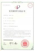 喷雾广告机实用新型专利证书