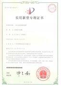 人造雾管路连接件实用新型专利证书