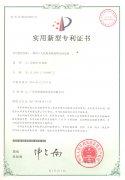 人造雾系统的喷头固定座实用新型专利证书