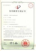 智能气体监控除臭系统实用新型专利证书