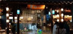 等伴洲餐厅3D多媒体雾幕系统